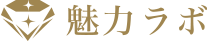 魅力ラボ by 小田桐 あさぎ|株式会社アドラブル ロゴ
